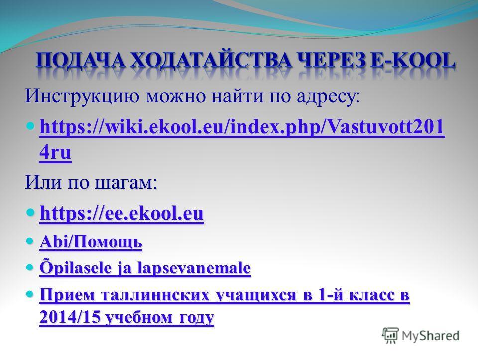 Инструкцию можно найти по адресу: https://wiki.ekool.eu/index.php/Vastuvott201 4ru https://wiki.ekool.eu/index.php/Vastuvott201 4ru https://wiki.ekool.eu/index.php/Vastuvott201 4ru https://wiki.ekool.eu/index.php/Vastuvott201 4ru Или по шагам: https:
