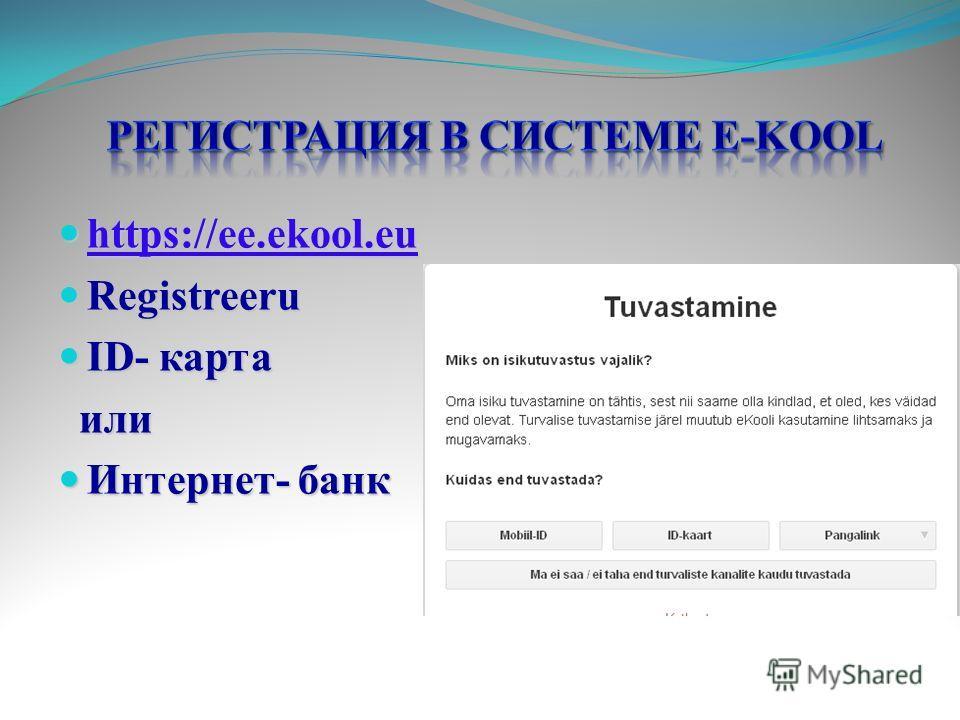 https://ee.ekool.eu https://ee.ekool.eu https://ee.ekool.eu Registreeru Registreeru ID- карта ID- карта или или Интернет- банк Интернет- банк