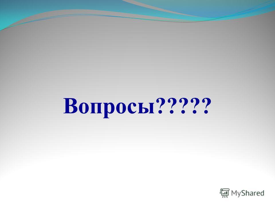 Вопросы?????