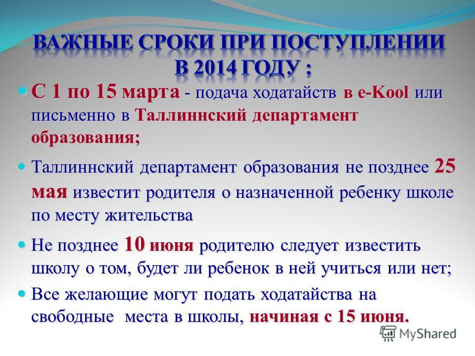 С 1 по 15 марта - подача ходатайств в e-Kool или письменно в Таллиннский департамент образования; С 1 по 15 марта - подача ходатайств в e-Kool или письменно в Таллиннский департамент образования; Таллиннский департамент образования не позднее 25 мая