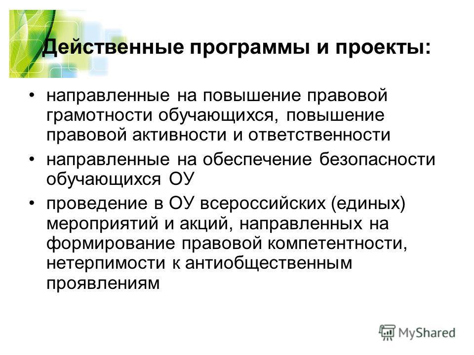 Действенные программы и проекты: направленные на повышение правовой грамотности обучающихся, повышение правовой активности и ответственности направленные на обеспечение безопасности обучающихся ОУ проведение в ОУ всероссийских (единых) мероприятий и