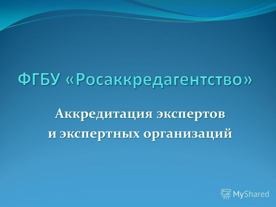 Аккредитация экспертов и экспертных организаций