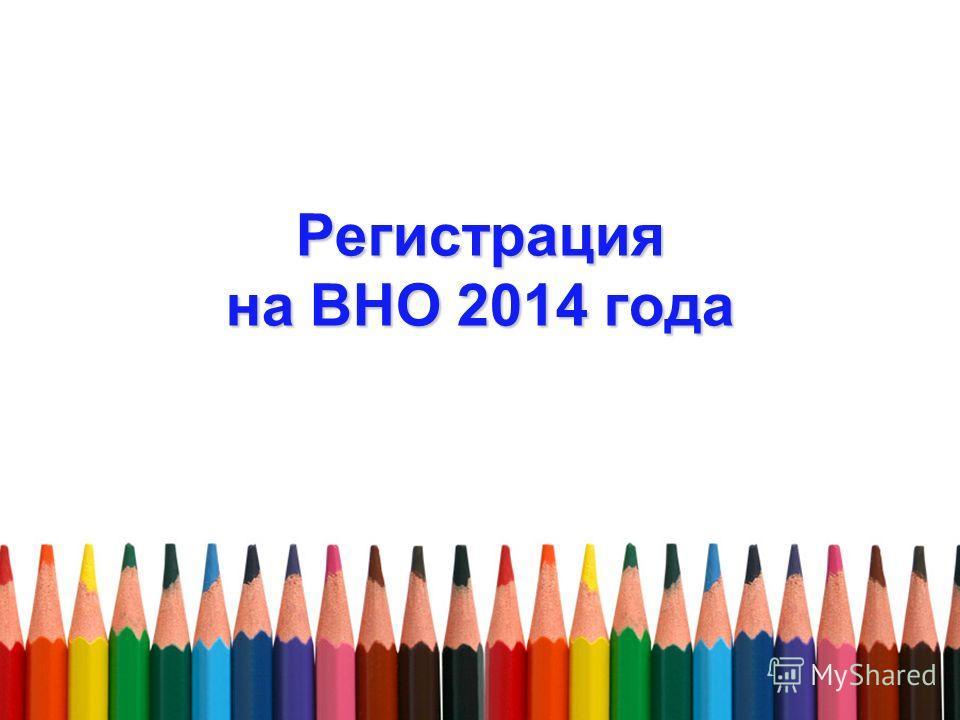 Регистрация на ВНО 2014 года