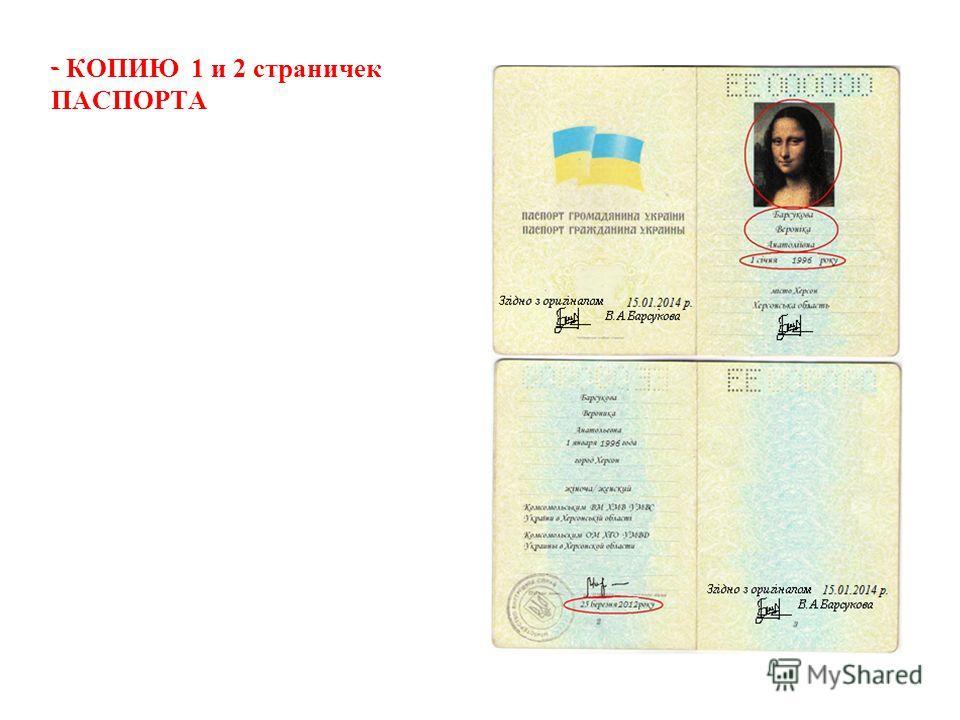 - КОПИЮ 1 и 2 страничек ПАСПОРТА