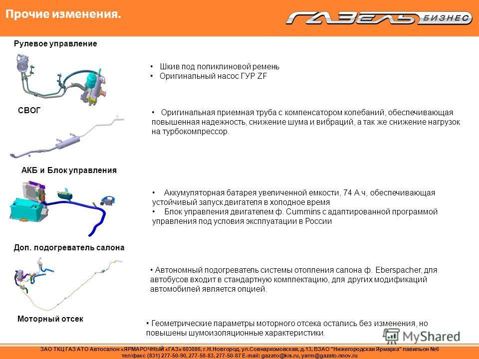 Прочие изменения. Рулевое управление Шкив под поликлиновой ремень Оригинальный насос ГУР ZF СВОГ Оригинальная приемная труба с компенсатором колебаний, обеспечивающая повышенная надежность, снижение шума и вибраций, а так же снижение нагрузок на турб