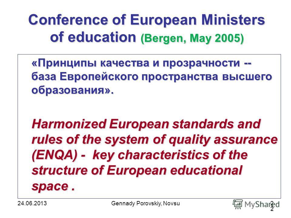 22 Conference of European Ministers of education (Bergen, May 2005) «Принципы качества и прозрачности -- база Европейского пространства высшего образования». Harmonized European standards and rules of the system of quality assurance (ENQA) - key char