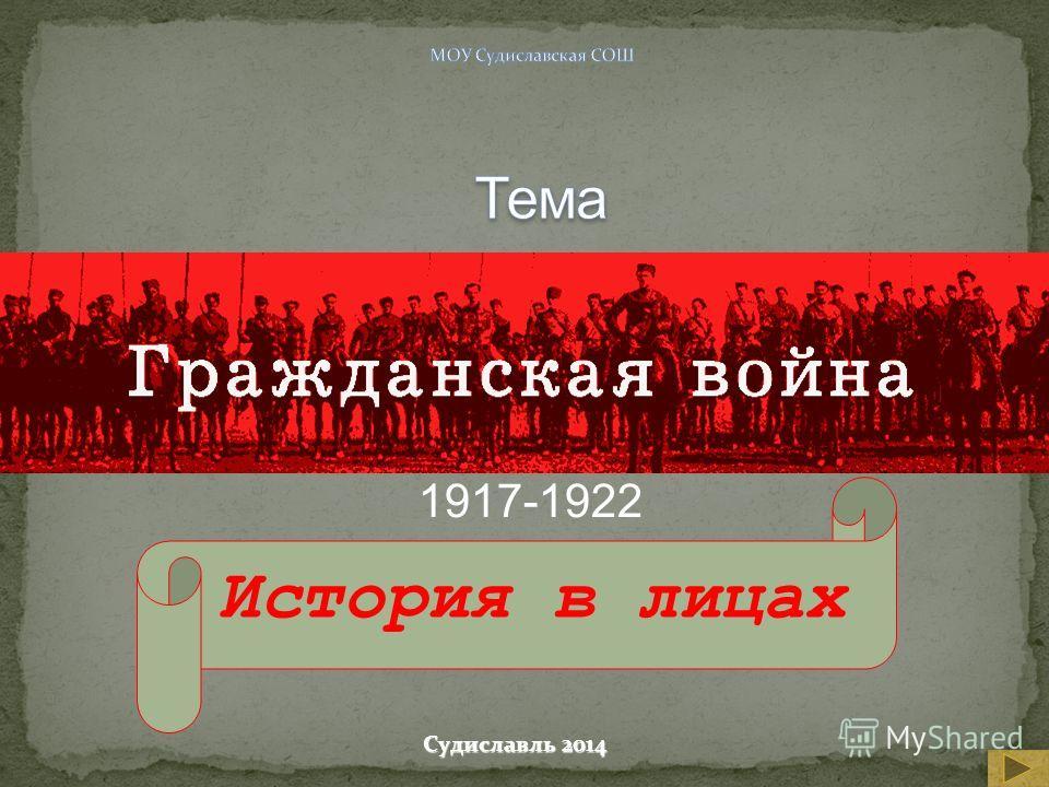 Судиславль 2014 1917-1922 История в лицах
