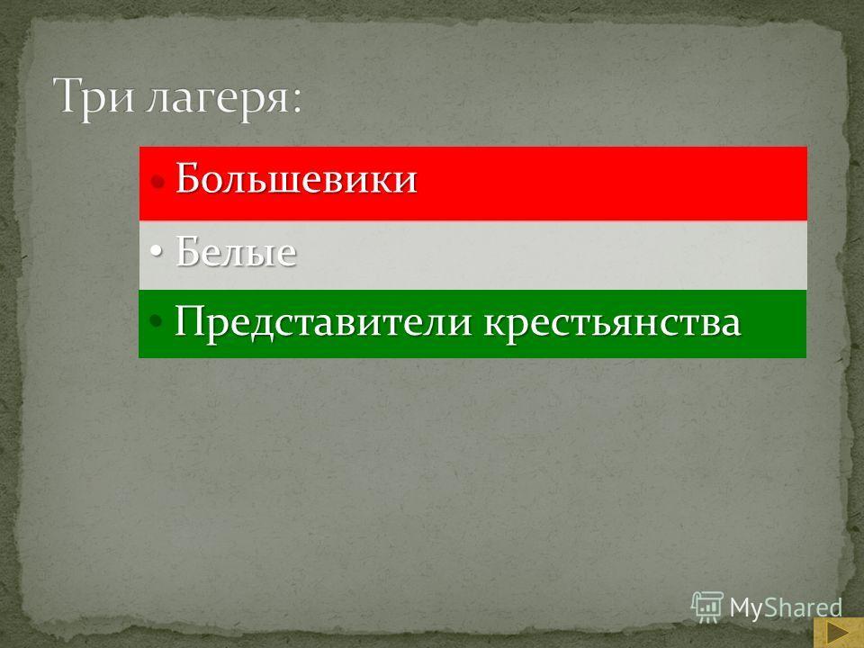 Большевики Большевики Представители крестьянства Представители крестьянства Белые Белые