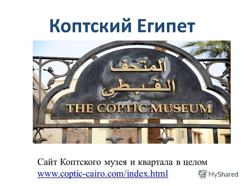 Коптский Египет Сайт Коптского музея и квартала в целом www.coptic-cairo.com/index.html www.coptic-cairo.com/index.html