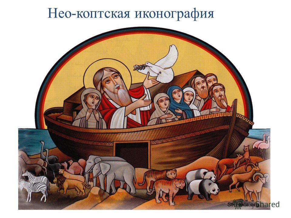 Нео-коптская иконография