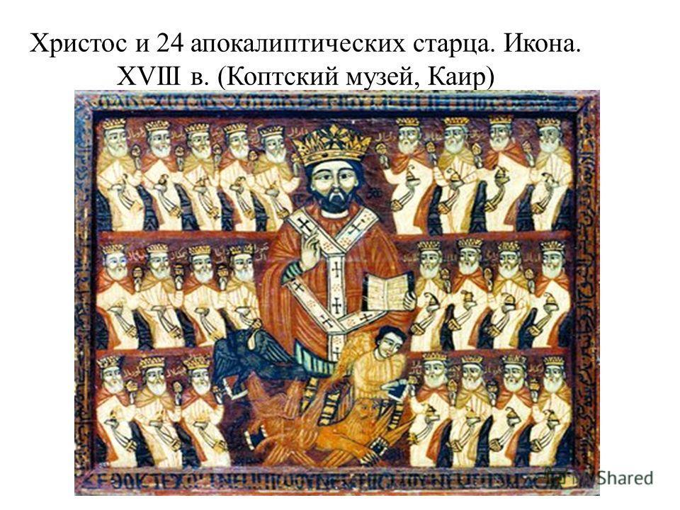Христос и 24 апокалиптических старца. Икона. XVIII в. (Коптский музей, Каир)