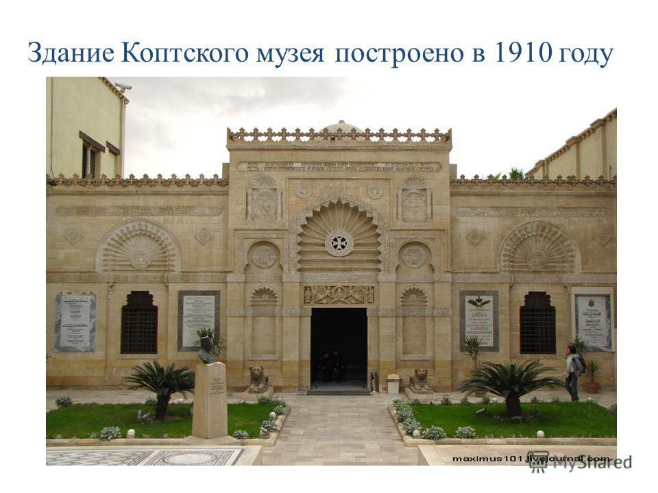 Здание Коптского музея построено в 1910 году
