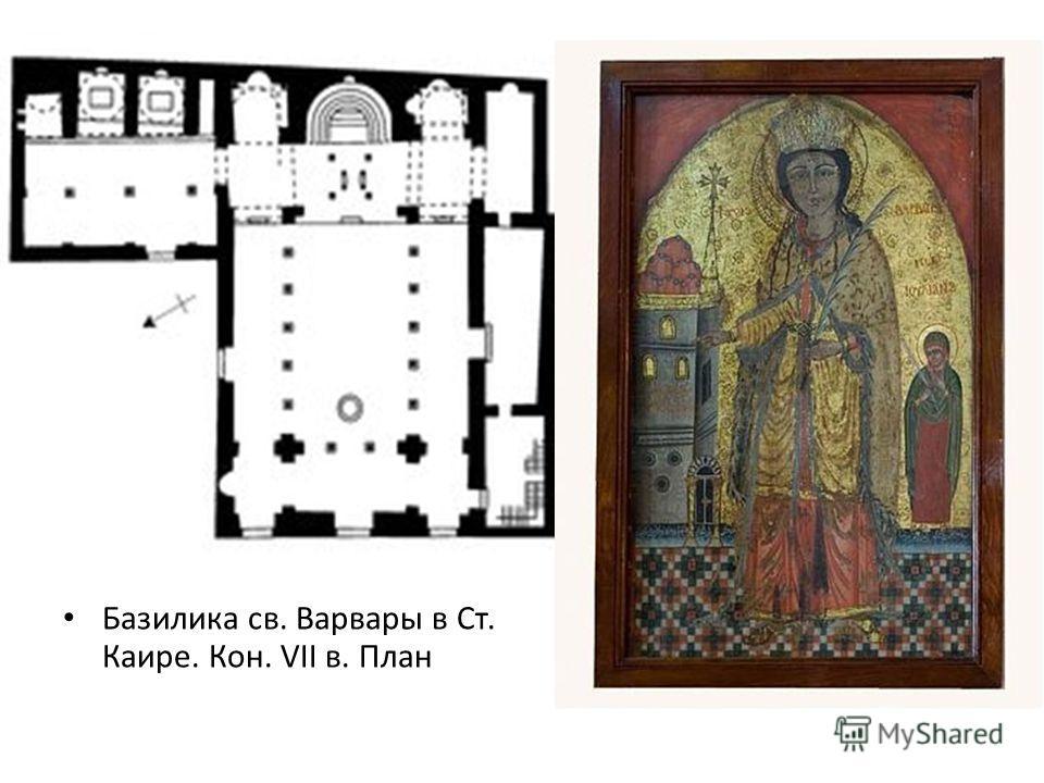 Базилика св. Варвары в Ст. Каире. Кон. VII в. План