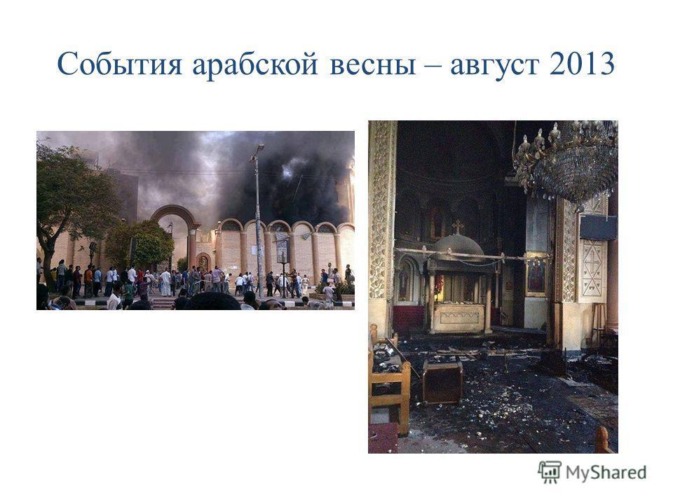 События арабской весны – август 2013