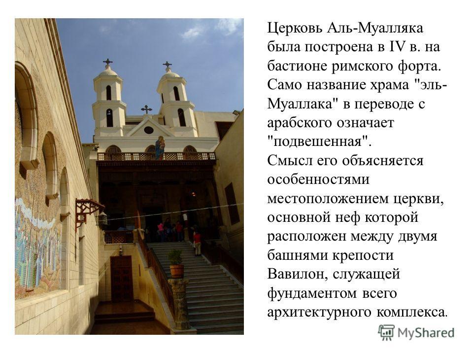 Церковь Аль-Муалляка была построена в IV в. на бастионе римского форта. Само название храма