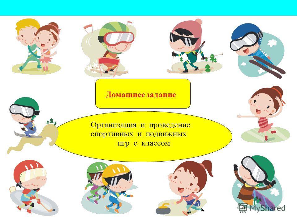 Организация и проведение спортивных и подвижных игр с классом Домашнее задание