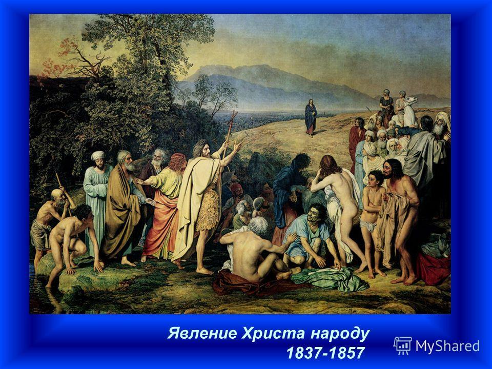 Явление Христа народу 1837-1857