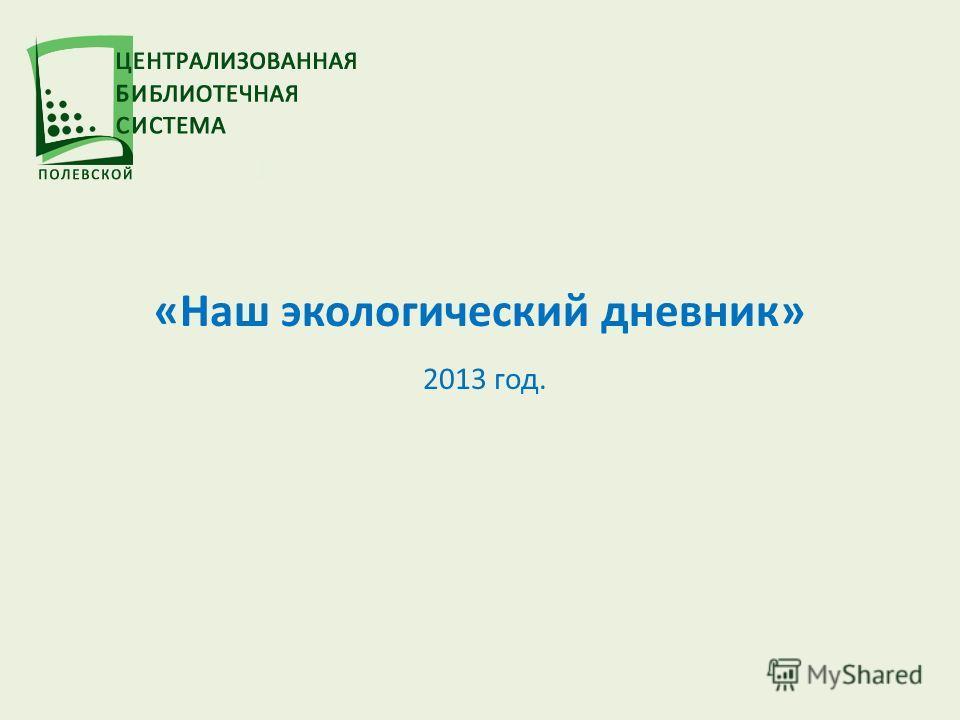 «Наш экологический дневник» 2013 год.