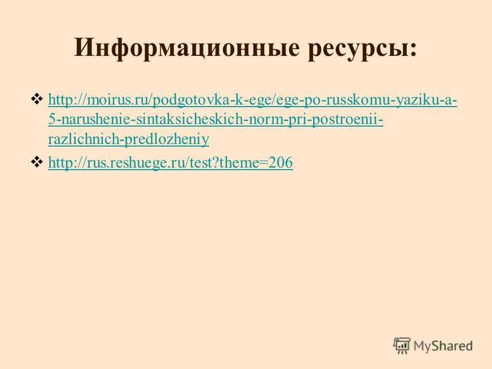 Информационные ресурсы: http://moirus.ru/podgotovka-k-ege/ege-po-russkomu-yaziku-a- 5-narushenie-sintaksicheskich-norm-pri-postroenii- razlichnich-predlozheniy http://moirus.ru/podgotovka-k-ege/ege-po-russkomu-yaziku-a- 5-narushenie-sintaksicheskich-