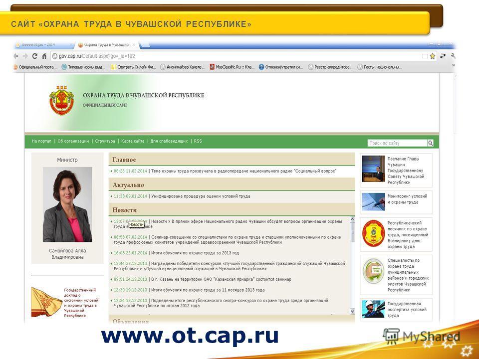 САЙТ «ОХРАНА ТРУДА В ЧУВАШСКОЙ РЕСПУБЛИКЕ» www.ot.cap.ru