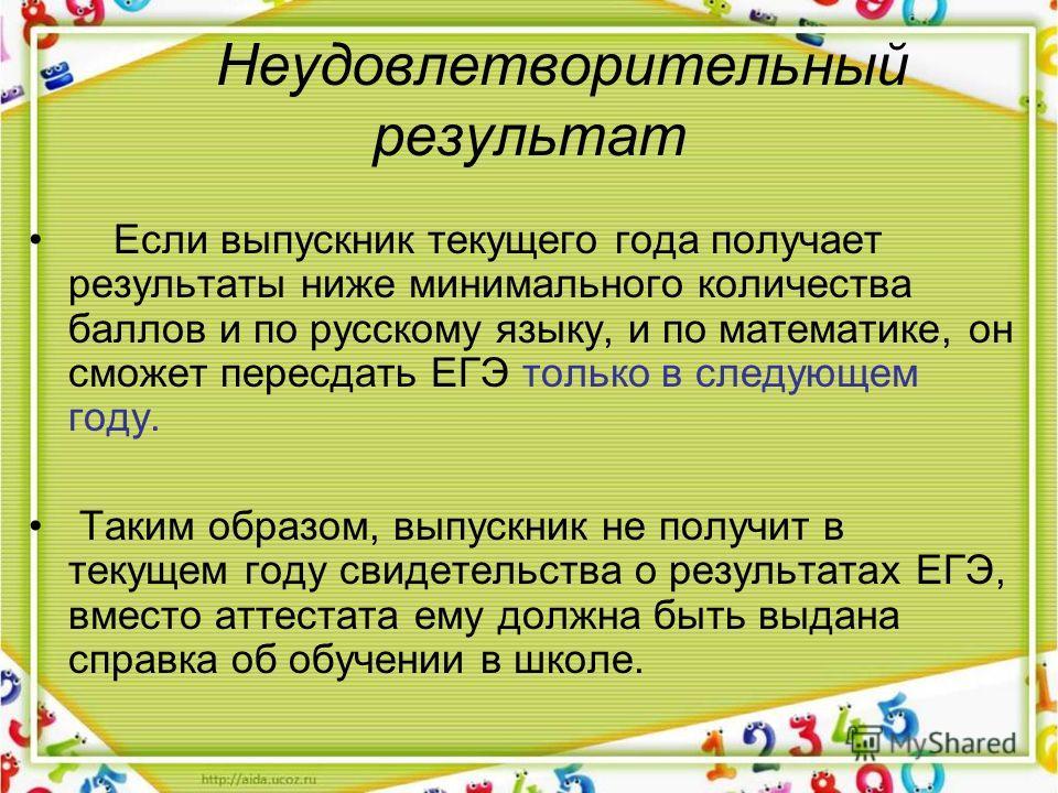 Неудовлетворительный результат Если выпускник текущего года получает результаты ниже минимального количества баллов и по русскому языку, и по математике, он сможет пересдать ЕГЭ только в следующем году. Таким образом, выпускник не получит в текущем г