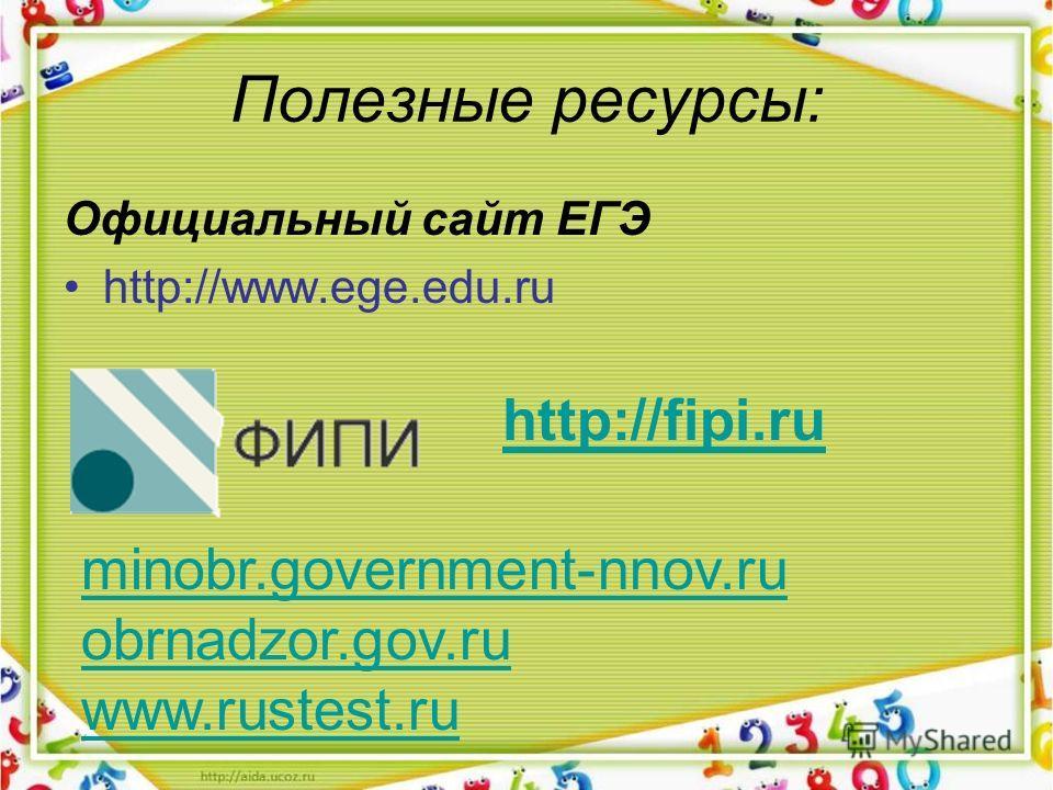 Полезные ресурсы: Официальный сайт ЕГЭ http://www.ege.edu.ru http://fipi.ru minobr.government-nnov.ru obrnadzor.gov.ru www.rustest.ru
