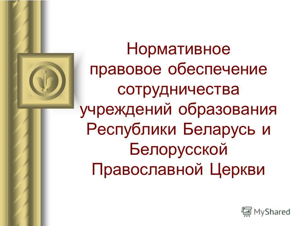 Нормативное правовое обеспечение сотрудничества учреждений образования Республики Беларусь и Белорусской Православной Церкви