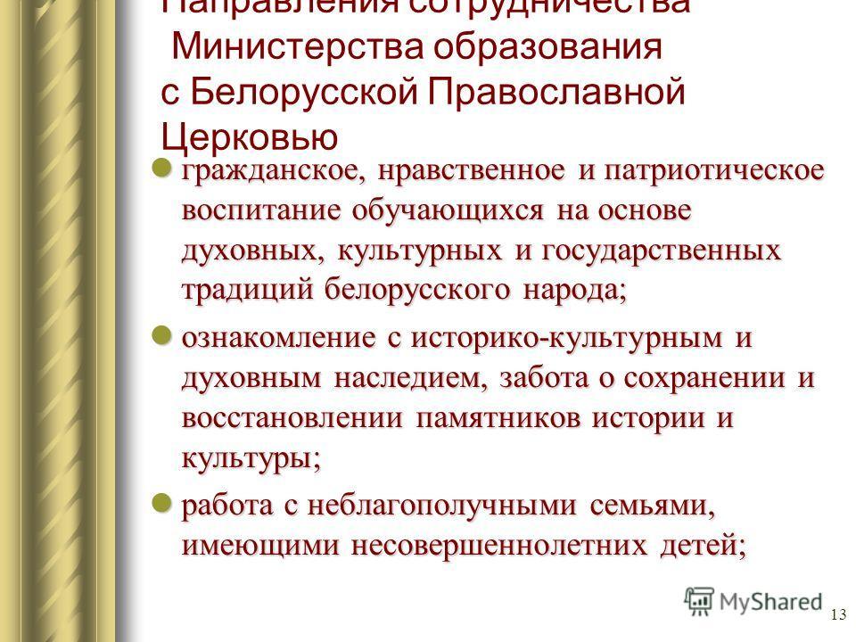 13 Направления сотрудничества Министерства образования с Белорусской Православной Церковью гражданское, нравственное и патриотическое воспитание обучающихся на основе духовных, культурных и государственных традиций белорусского народа; гражданское, н