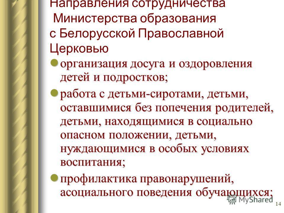 14 Направления сотрудничества Министерства образования с Белорусской Православной Церковью организация досуга и оздоровления детей и подростков; организация досуга и оздоровления детей и подростков; работа с детьми-сиротами, детьми, оставшимися без п