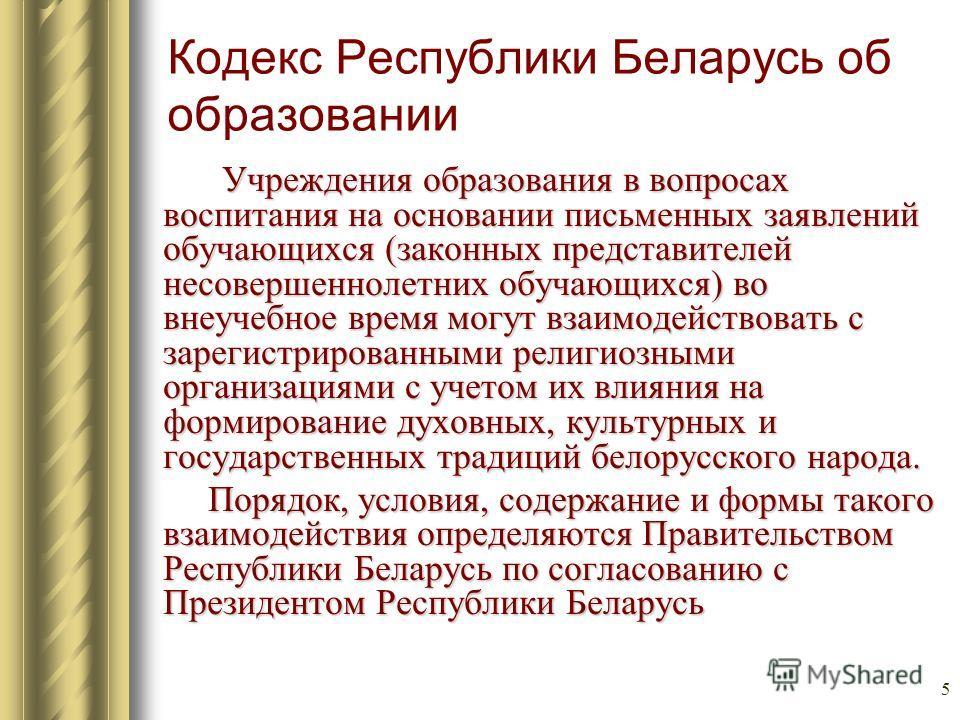 5 Кодекс Республики Беларусь об образовании Учреждения образования в вопросах воспитания на основании письменных заявлений обучающихся (законных представителей несовершеннолетних обучающихся) во внеучебное время могут взаимодействовать с зарегистриро