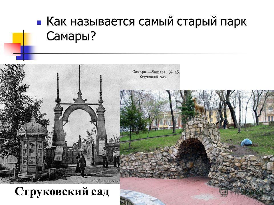 Как называется самый старый парк Самары? Струковский сад