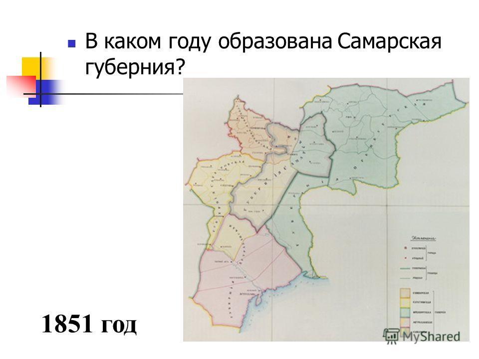 В каком году образована Самарская губерния? 1851 год