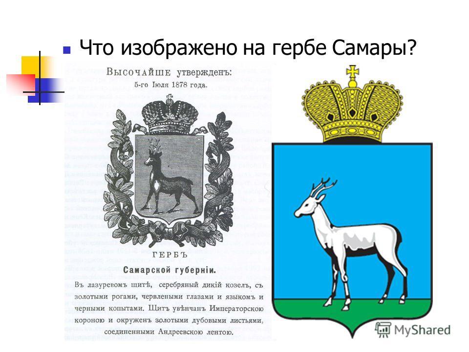 Что изображено на гербе Самары?