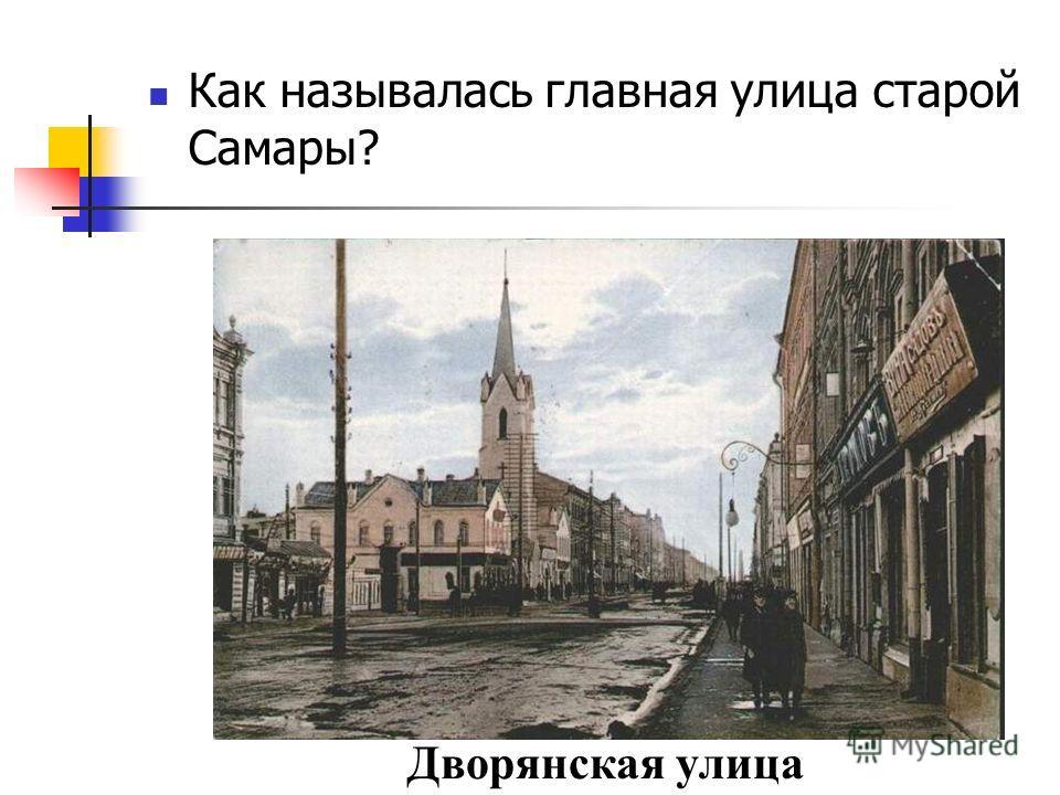 Как называлась главная улица старой Самары? Дворянская улица