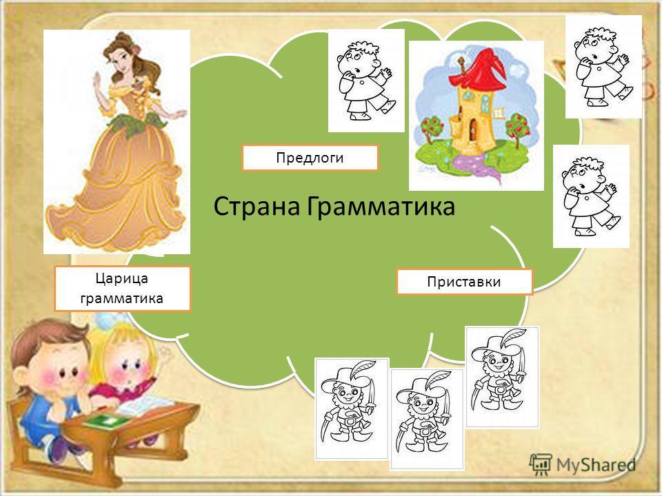 Страна Грамматика Предлоги Приставки Царица грамматика