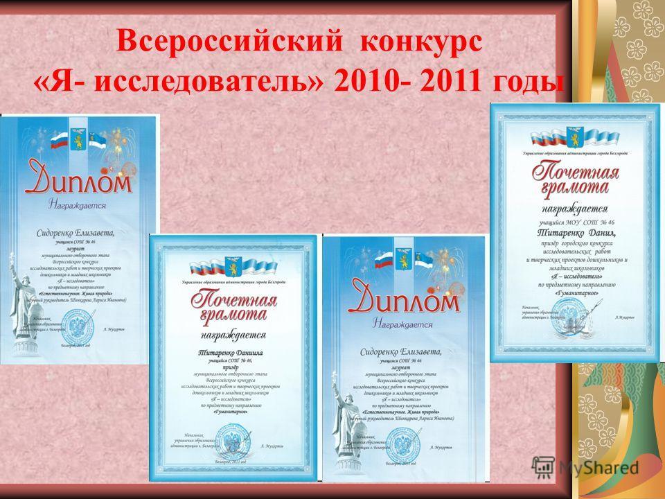 Всероссийский конкурс «Я- исследователь» 2010- 2011 годы
