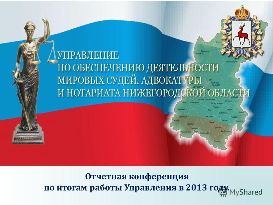 Отчетная конференция по итогам работы Управления в 2013 году.