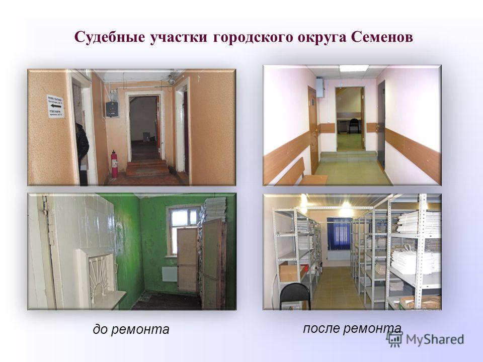 Судебные участки городского округа Семенов до ремонта после ремонта
