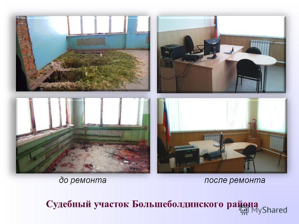 до ремонта после ремонта Судебный участок Большеболдинского района