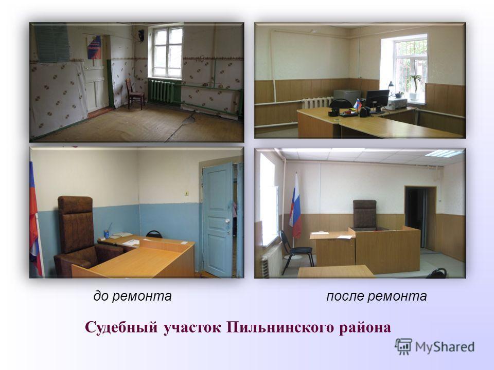 до ремонтапосле ремонта Судебный участок Пильнинского района
