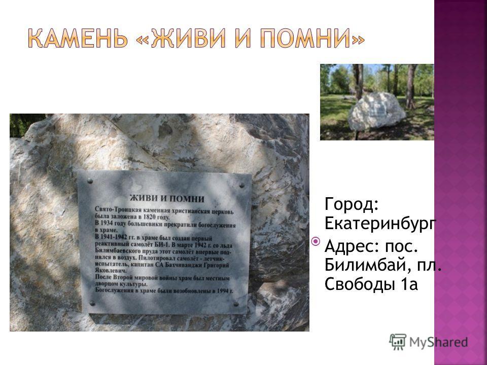 Город: Екатеринбург Адрес: пос. Билимбай, пл. Свободы 1а