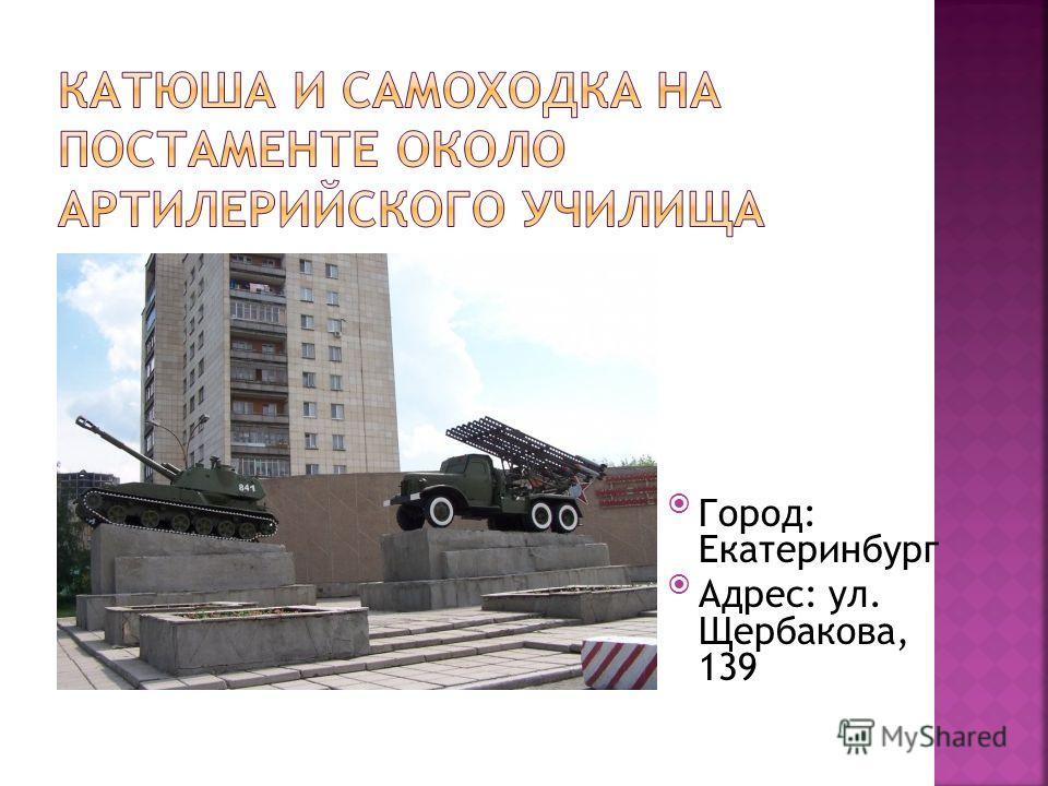 Город: Екатеринбург Адрес: ул. Щербакова, 139