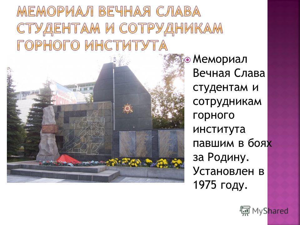 Мемориал Вечная Слава студентам и сотрудникам горного института павшим в боях за Родину. Установлен в 1975 году.