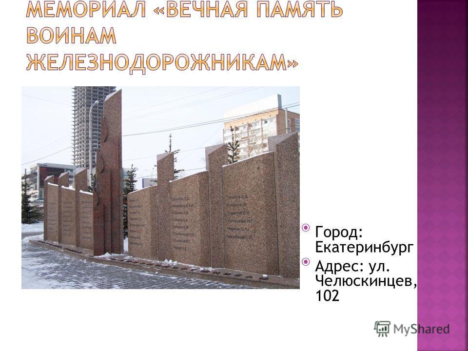 Город: Екатеринбург Адрес: ул. Челюскинцев, 102