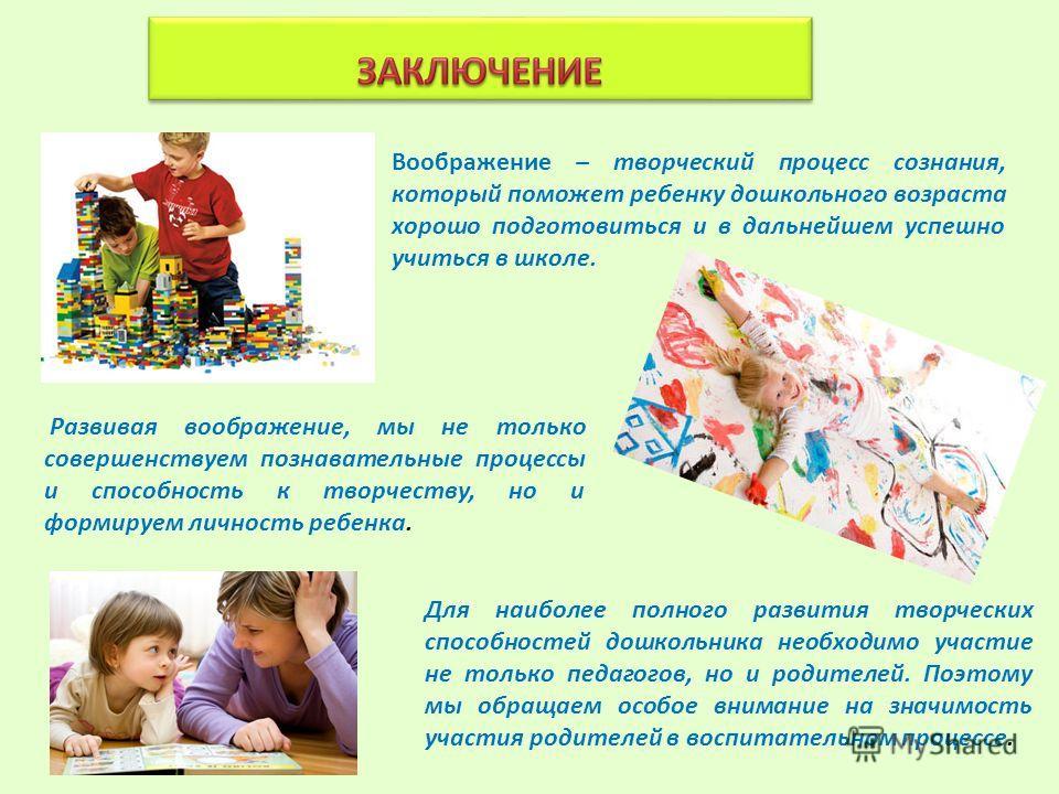 Воображение – творческий процесс сознания, который поможет ребенку дошкольного возраста хорошо подготовиться и в дальнейшем успешно учиться в школе. Для наиболее полного развития творческих способностей дошкольника необходимо участие не только педаго