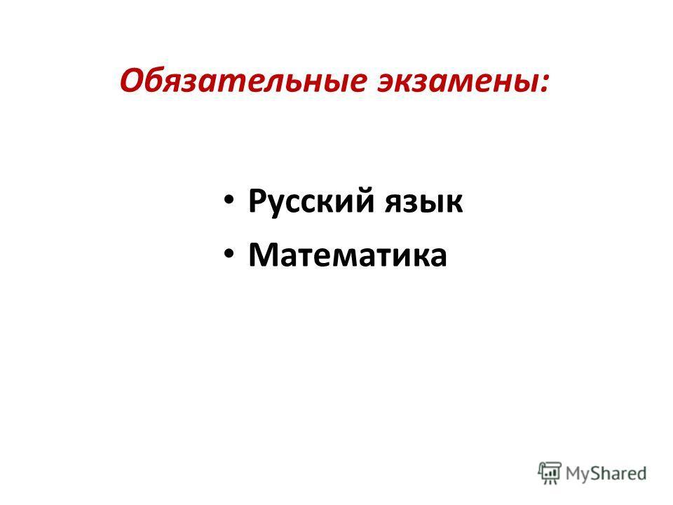 Обязательные экзамены: Русский язык Математика
