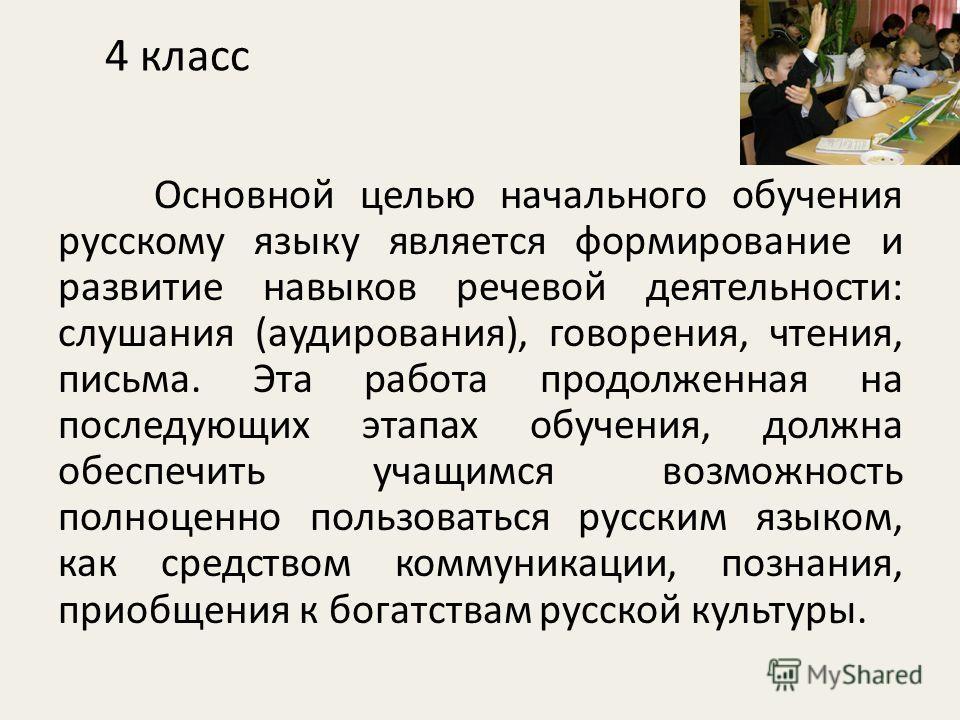 Основной целью начального обучения русскому языку является формирование и развитие навыков речевой деятельности: слушания (аудирования), говорения, чтения, письма. Эта работа продолженная на последующих этапах обучения, должна обеспечить учащимся воз