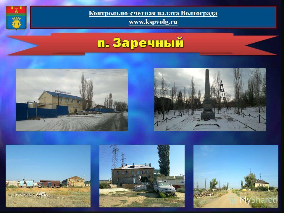 Контрольно-счетная палата Волгограда www.kspvolg.ru