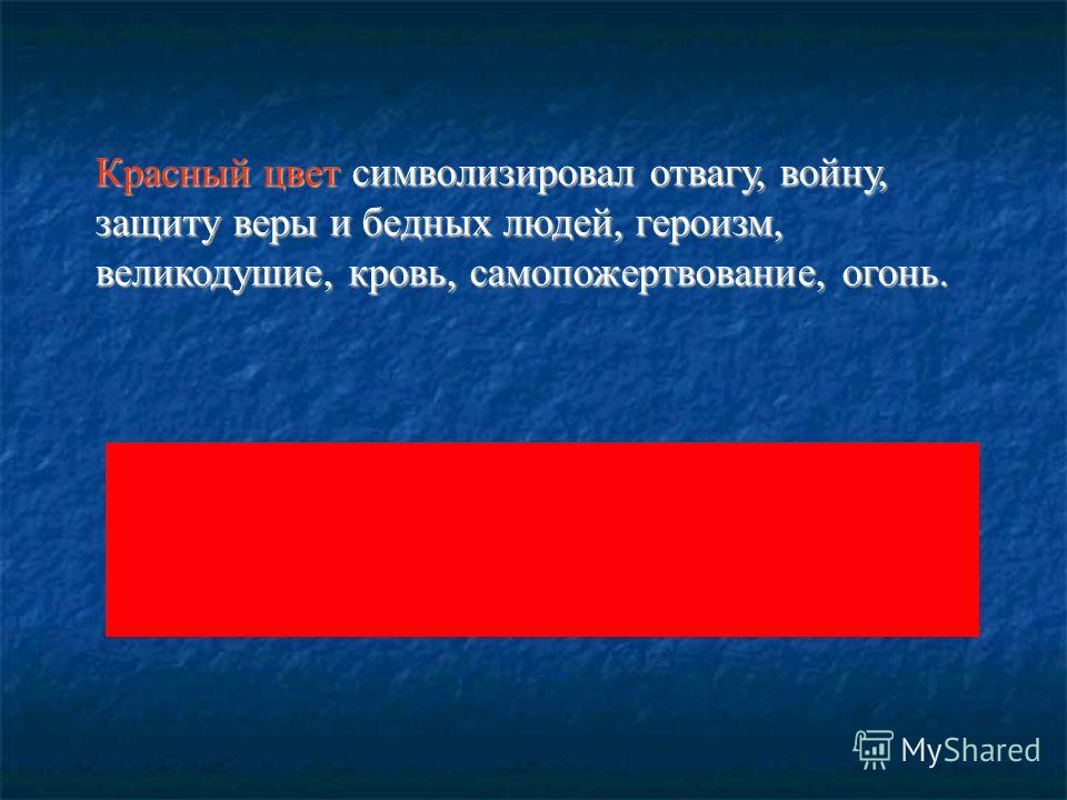 Красный цвет символизировал отвагу, войну, защиту веры и бедных людей, героизм, великодушие, кровь, самопожертвование, огонь.