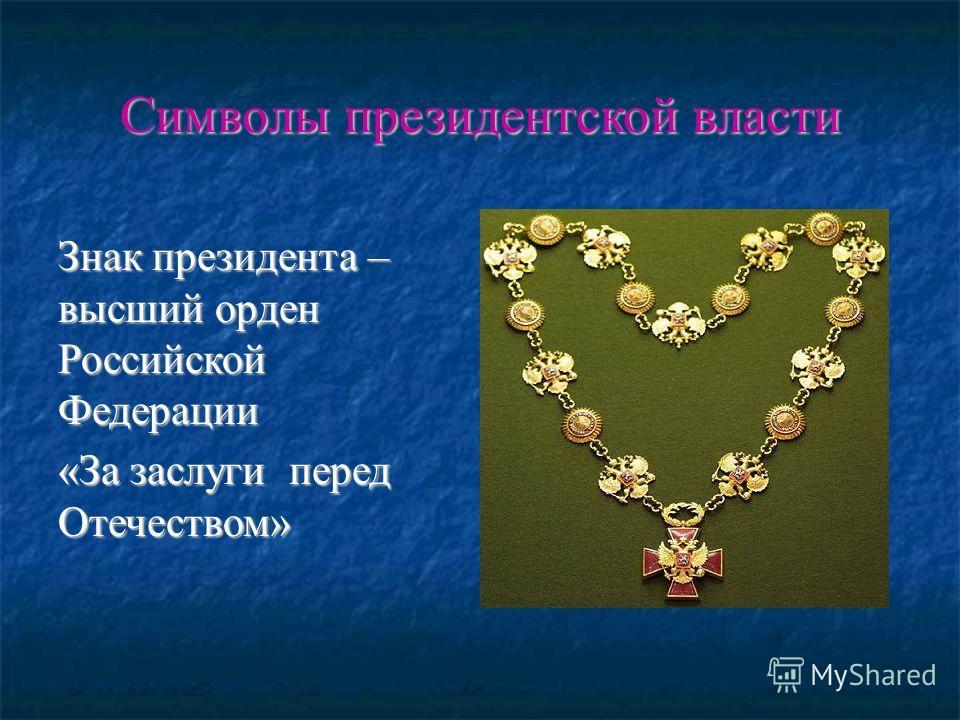 Знак президента – высший орден Российской Федерации «За заслуги перед Отечеством»